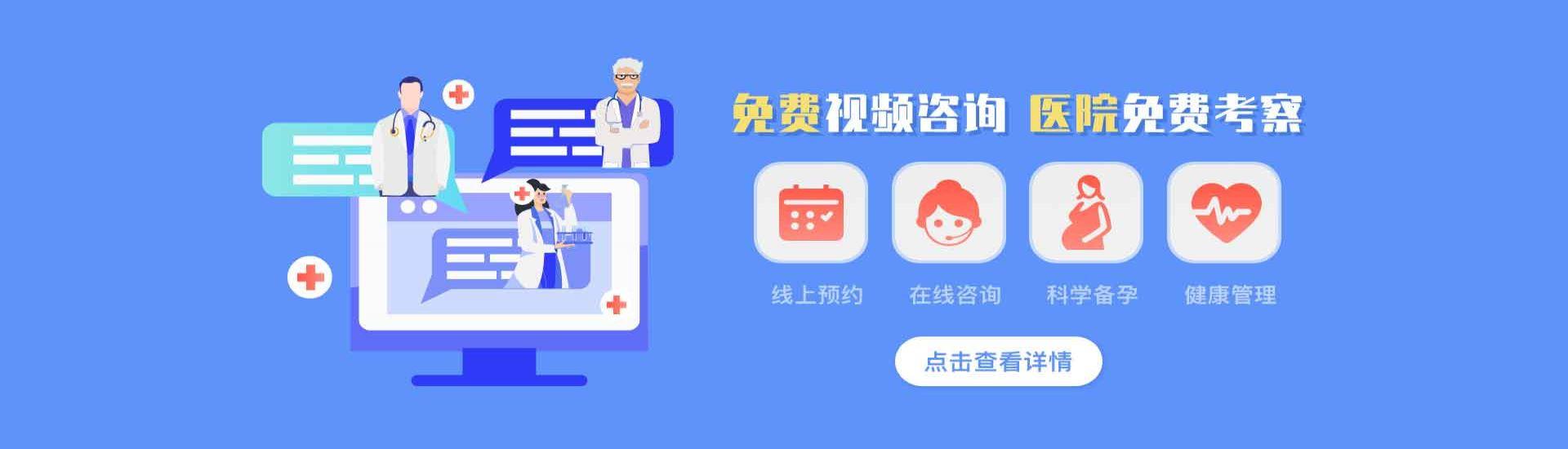 深圳试管婴儿医院
